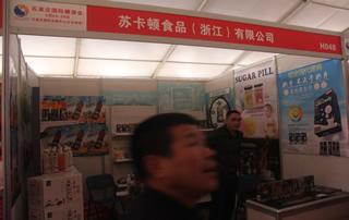 苏卡顿食品(浙江)有限公司第23届郑州糖酒会现场