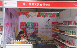 唐山猫王工贸有限公司第23届郑州糖酒会现场