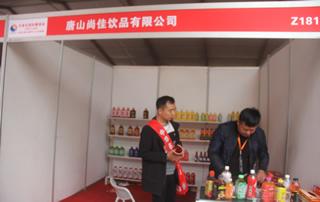 唐山尚佳饮品有限公司第23届郑州糖酒会现场