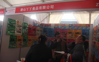 唐山丫丫食品有限公司第23届郑州糖酒会现场