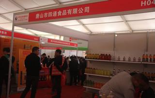 唐山市四通食品有限公司第23届郑州糖酒会现场