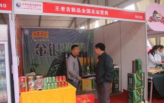 王老吉新品全国总运营商第23届郑州糖酒会现场