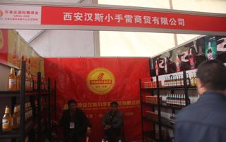 西安汉斯小手雷商贸有限公司第23届郑州糖酒会现场