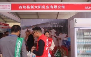 西峡县新太阳乳业有限公司第23届郑州糖酒会现场