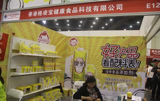 香港格凌宝健康食品科技有限公司第23届郑州糖酒会现场