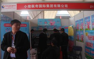 小猪佩奇国际集团有限公司第23届郑州糖酒会现场