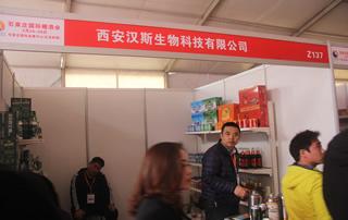 西安汉斯生物科技有限公司第23届郑州糖酒会现场