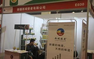 新疆西域使者有限公司第23届郑州糖酒会现场