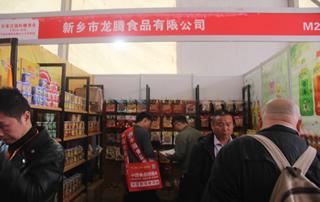 新乡市龙腾食品有限公司第23届郑州糖酒会现场