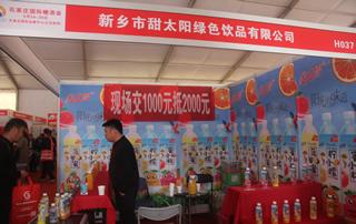 新乡市甜太阳绿色饮品有限公司第23届郑州糖酒会现场