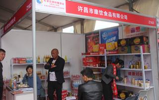 许昌市康饮食品有限公司第23届郑州糖酒会现场