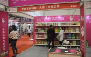 艳猫农业科技(大连)有限公司第23届郑州糖酒会现场