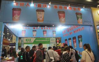 有田人(重庆)食品有限公司第23届郑州糖酒会现场