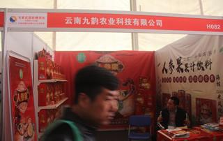 云南九韵农业科技有限公司第23届郑州糖酒会现场