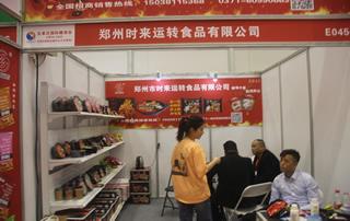 郑州时来运转食品有限公司第23届郑州糖酒会现场