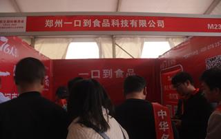 郑州一口到食品科技有限公司第23届郑州糖酒会现场