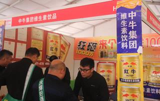 中牛集团维生素饮品第23届郑州糖酒会现场