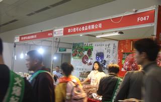 周口倍可心食品有限公司第23届郑州糖酒会现场