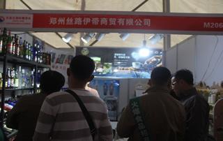 郑州丝路伊带商贸有限公司第23届郑州糖酒会现场