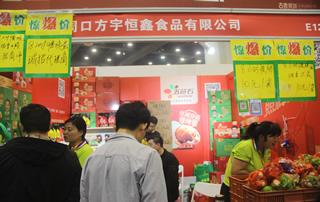 周口方宇恒鑫食品有限公司第23届郑州糖酒会现场