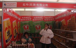 红牛(天津)有限公司亮相第23届郑州糖酒会