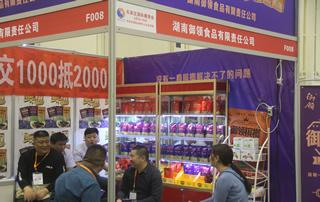 湖南御领食品有限责任公司亮相第23届郑州糖酒会