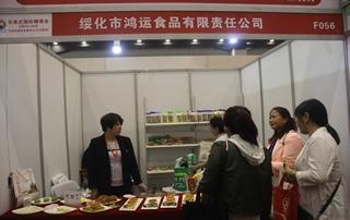 怀化市鸿运食品有限责任公司亮相第23届郑州糖酒会
