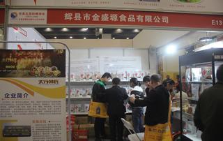 辉县市金盛塬食品有限公司第23届郑州糖酒会展位