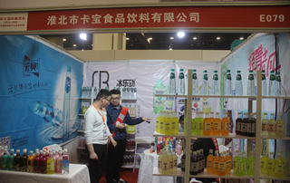 淮北市卡宝食品饮料有限公司第23届郑州糖酒会展位