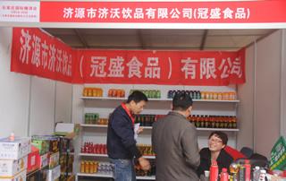 济源市济沃饮品有限公司(冠盛食品)第23届郑州糖酒会展位