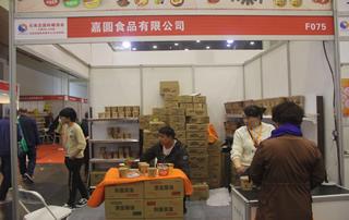 嘉圆食品有限公司第23届郑州糖酒会展位
