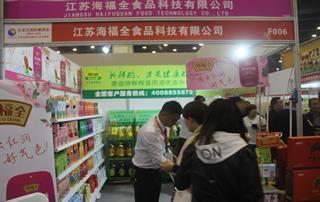 江苏海福全食品科技有限公司第23届郑州糖酒会展位