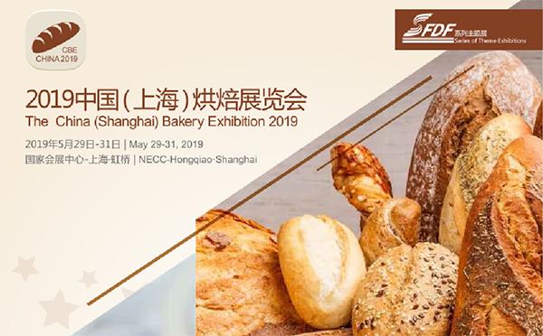 2019上海国际烘焙展 烘焙盛会,企业聚集上海。