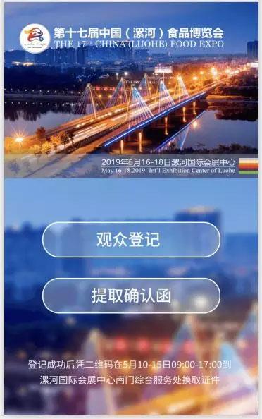 第17届中国(漯河)食品博览会观众预登记火热上线!