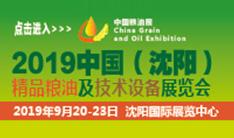 2019年沈阳精品粮油及技术设备展览会