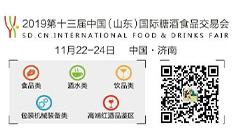 2019第十三届(山东)国际糖酒食品交易会
