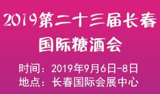 2019第二十三届长春糖酒会