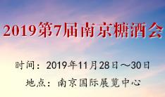 2019第7届(南京)国际糖酒食品饮料展览会