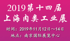 2019SME第十四届(上海)国际肉类工业展览会