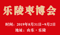 2019第八届乐陵枣博会