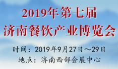 2019年第七届(济南)餐饮产业博览会