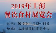 2019年上海国际餐饮食材展览会