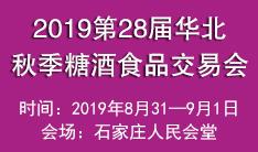 2019第28届华北秋季糖酒食品交易会