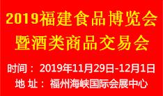 2019福建食品博�[��