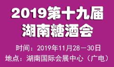 仁创・2019第十九届湖南糖酒食品交易会