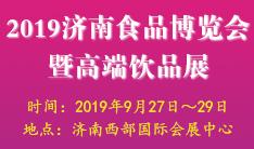 2019(济南)食品产业博览会暨高端饮品展览会