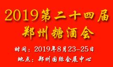 2019第二十四届中国(郑州)国际糖酒食品交易会