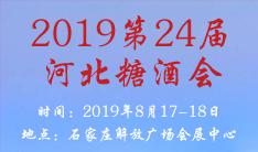 2019年第24届河北糖酒会