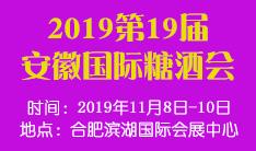 2019第19届(安徽)国际糖酒食品饮料展览会
