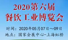 2020第六届餐饮工业博览会